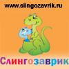 Слингозаврик