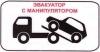 Эвакуатор с манипулятором
