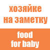 foodforbaby