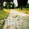Античность (Аппиева дорога)