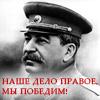 трейдинг, Сталин, фондовый рынок, политика, либералы