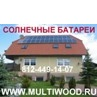 системы электроснабжения, multiwood.ru, солнечные батареи