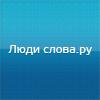 ludislova_ru