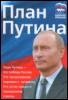 Plan Putina