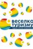 veselka_tour userpic