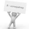 копирайтер, копирайтинг, продающий текст