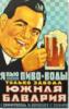 garten_besitzer: Bier