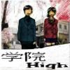 Gakuin High