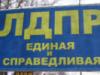 ldpr_duma userpic