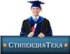 стипендия, образование, грант, бесплатное обучение