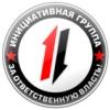 За ответственную власть, суд народа, ИГПР, референдум, ЗОВ