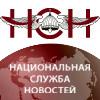 НСН лого