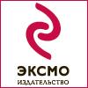 """Издательство """"Эксмо"""" в ЖЖ"""
