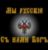 мы - русские