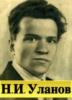 Н.И. Уланов