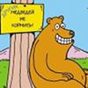 Медвед [userpic]