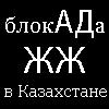 блокАДа