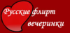 flirt_ru