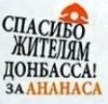 Спасибо жителям Донбасса!