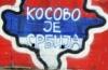 Косово есть Сербия