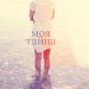 моя тайна