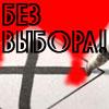 bez_vybora userpic