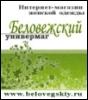модная одежда из Белоруссии, пропускающие загар, одежда из Белоруссии, белорусский трикотаж, купальники