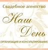 """Свадебное агентство """"Наш День"""""""