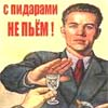 не пью