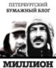 блог, Петербург, Миллион