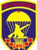 Клуб Юный десантник