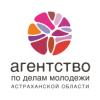 агентство по делам молодежи астрахань