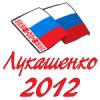 """Движение """"Лукашенко 2012"""""""