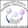 библиотека семейного чтения, библиотека им. Черкасова