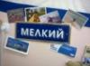 small, Melkiy, 9281000033, 9281234123, sergeymelkiy