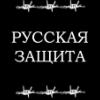 Елена Семёнова posting in Русская Защита