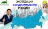 экспедиции в индустриальную Россию