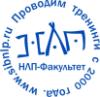 НЛП - Факультет