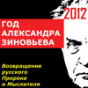ГОД АЛЕКСАНДРА ЗИНОВЬЕВА 2012