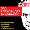 zinovyev userpic