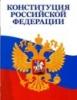 Всероссийская чрезвычайная конституционная комиссия