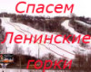 Ленинские горки, Ульяновск, горные лыжи