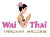 вай тай, тайский массаж, wai thai