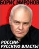 России русскую власть