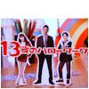 japanese!drama!love!