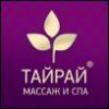 тайский массаж и СПА, ТАЙРАЙ
