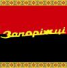 Zaporizhtsi