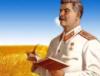 СТАЛИН С ТРУБКОЙ.