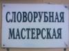 словорубная мастерская