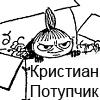 kristpotupchik
